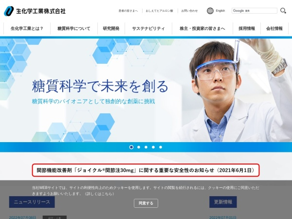 Screenshot of www.seikagaku.co.jp