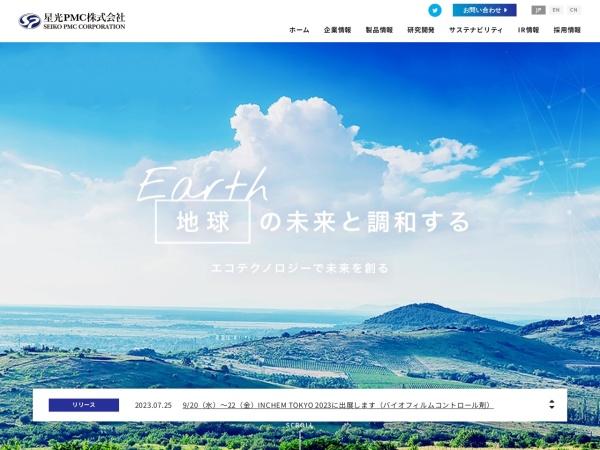 Screenshot of www.seikopmc.co.jp