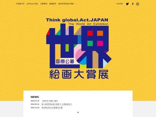 Screenshot of www.sekaido.co.jp