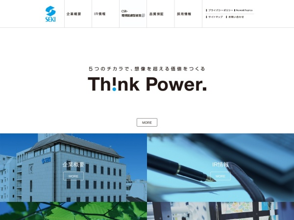 Screenshot of www.seki.co.jp