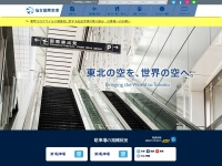 https://www.sendai-airport.co.jp/
