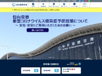 Screenshot of www.sendai-airport.co.jp