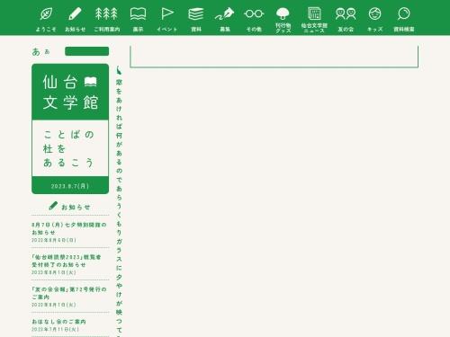 Screenshot of www.sendai-lit.jp