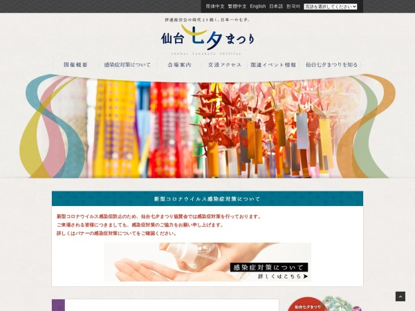 Screenshot of www.sendaitanabata.com