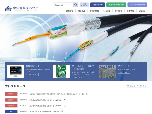 Screenshot of www.senden.co.jp