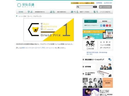 Screenshot of www.sendenkaigi.com