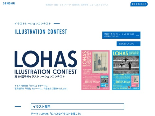 Screenshot of www.senshu-g.co.jp