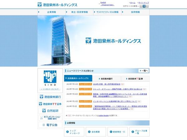 Screenshot of www.senshuikeda-hd.co.jp