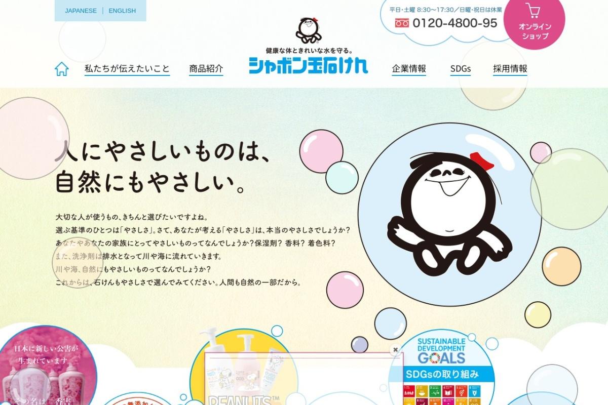 Screenshot of www.shabon.com
