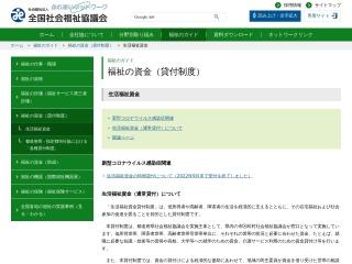 https://www.shakyo.or.jp/guide/shikin/seikatsu/index.html