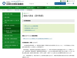 Screenshot of www.shakyo.or.jp