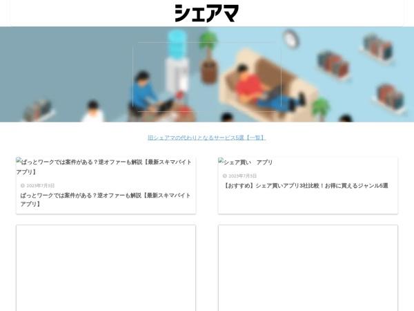 Screenshot of www.share-ma.com