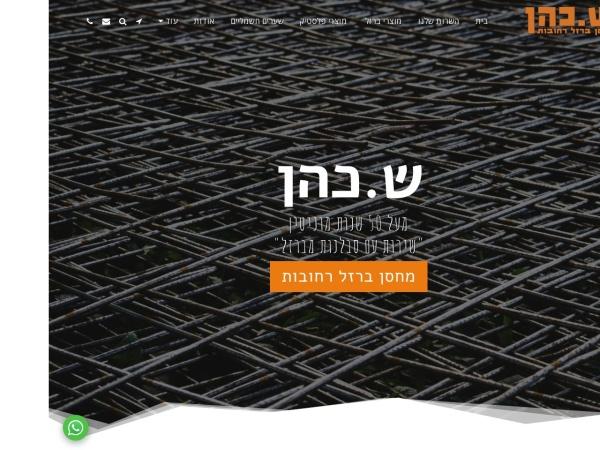 Screenshot of www.shcohen.com