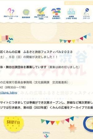 Screenshot of www.shibuya-fes.online