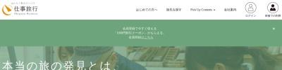https://www.shigoto-ryokou.com/
