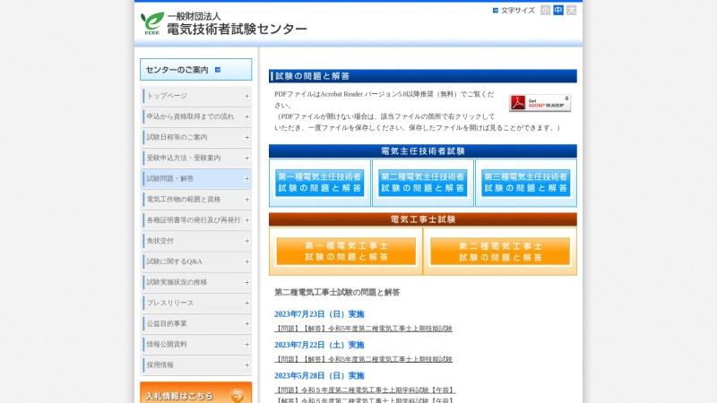 Screenshot of www.shiken.or.jp