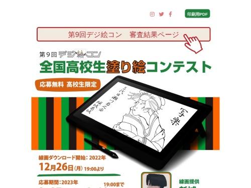 Screenshot of www.shikoku-u.com