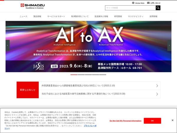 Screenshot of www.shimadzu.co.jp