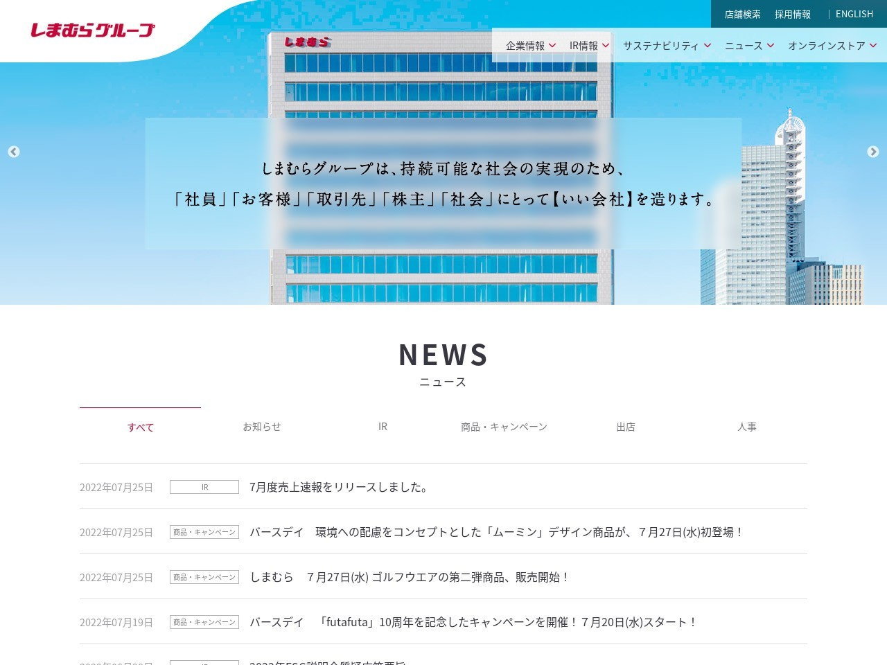Screenshot of www.shimamura.gr.jp