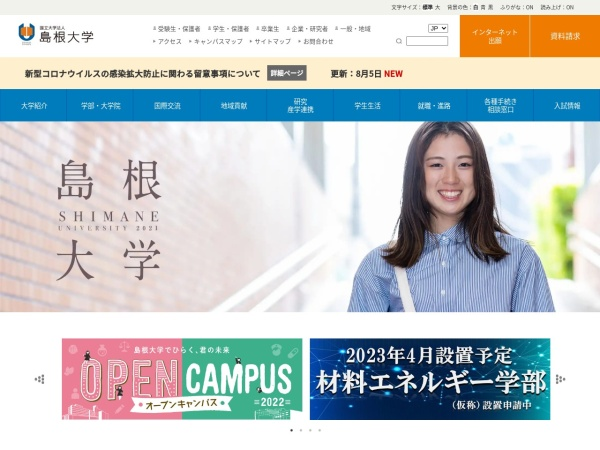 Screenshot of www.shimane-u.ac.jp