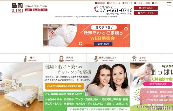 Screenshot of www.shimaoka-ob-gy.minami.kyoto.jp