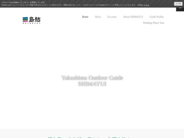Screenshot of www.shimayui.com