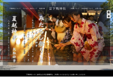 Screenshot of www.shimogamo-jinja.or.jp