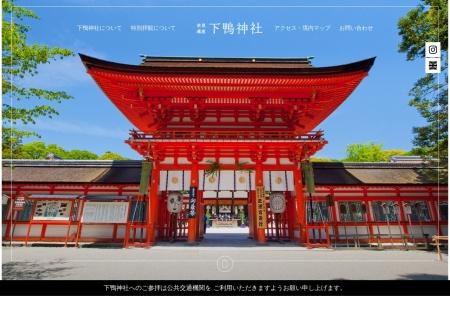 Screenshot of www.shimogamo-jinja.or.jp