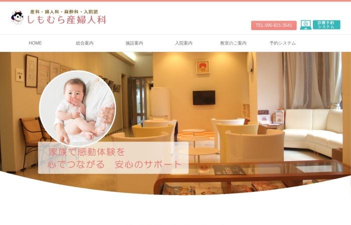 Screenshot of www.shimomura-goh.com