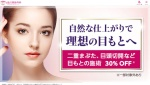 https://www.shinagawa.com/sp/eye_eye30/