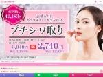 https://www.shinagawa.com/sp/petit/btx/campaign/