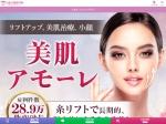 https://www.shinagawa.com/sp/skin/bihada_amore/