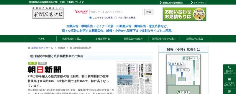 朝日新聞広告掲載料