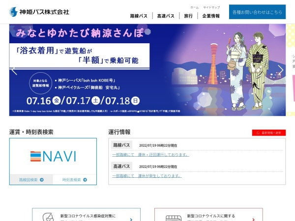 Screenshot of www.shinkibus.co.jp