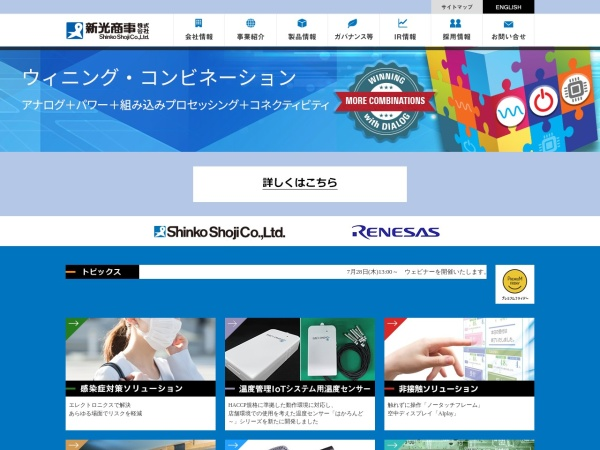 Screenshot of www.shinko-sj.co.jp
