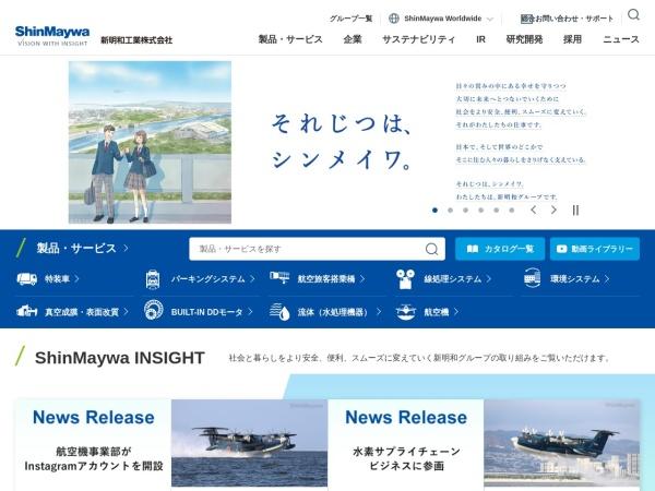 Screenshot of www.shinmaywa.co.jp