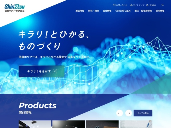 Screenshot of www.shinpoly.co.jp