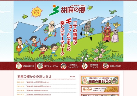 Screenshot of www.shinsei-ip.ne.jp