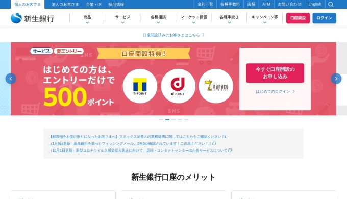 Screenshot of www.shinseibank.com