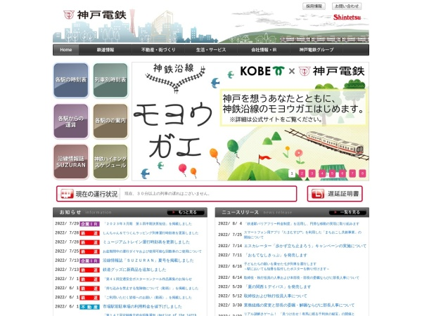 Screenshot of www.shintetsu.co.jp