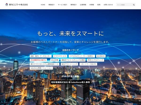 Screenshot of www.shinwart.co.jp