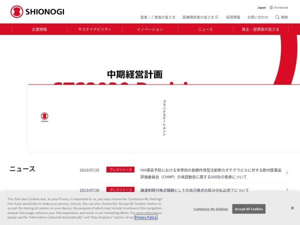 Screenshot of www.shionogi.com