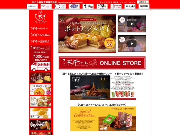 https://www.shirohato.com/rapoppo/index.htm