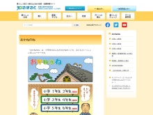 Screenshot of www.shiruporuto.jp