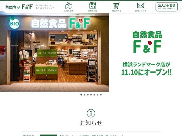 Screenshot of www.shizensyoku-ff.com