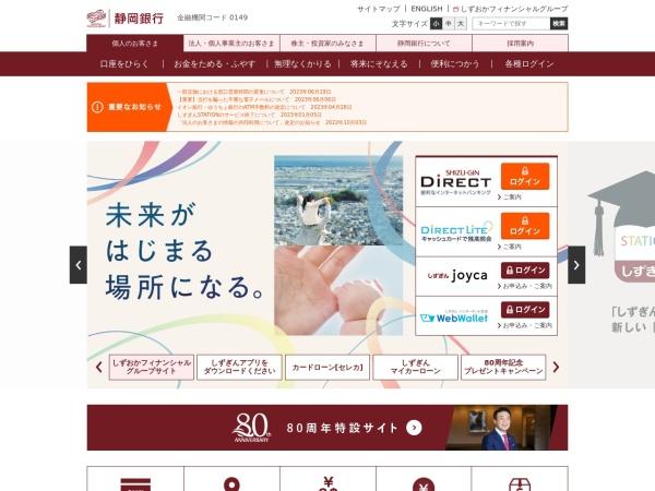 Screenshot of www.shizuokabank.co.jp