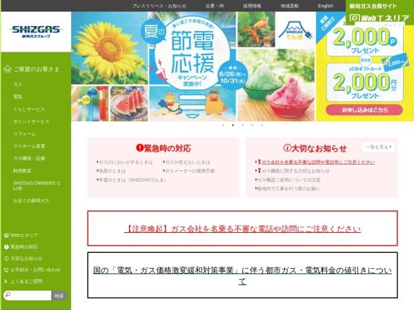 Screenshot of www.shizuokagas.co.jp