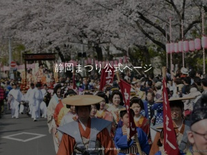 https://www.shizuokamatsuri.com/