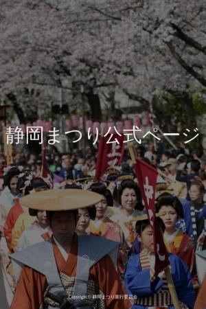 Screenshot of www.shizuokamatsuri.com