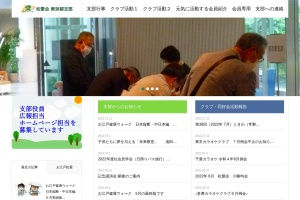 Screenshot of www.shoai.ne.jp